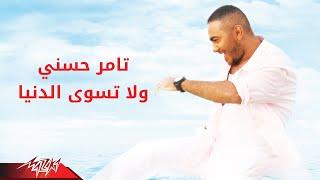 Wala Teswa El Donya - Tamer Hosny ولا تسوى الدنيا - تامر حسنى