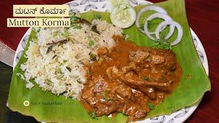 Mutton Korma - Mutton Gravy - Creamy Mutton Korma - Tasty and Delicious recipes - ಮಟನ್  ಕೊರ್ಮಾ