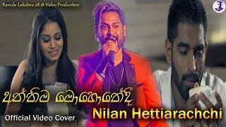 Anthima Mohothedi Nilan Hettiarachchi Official Video Cover By Ranula Lakdinu