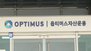 옵티머스 펀드 환매 중단 1천억원 넘어서 / 연합뉴스T…