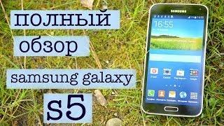 обзор Samsung Galaxy S5 ( G900F ) или ( G900H ), а зачем платить больше за Samsung Galaxy S8 и S8