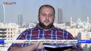 """""""ناس عمان"""" من صفحة فيسبوك الى كتاب"""