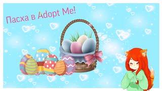 Пасха в Adopt Me!  Открываю яйца!