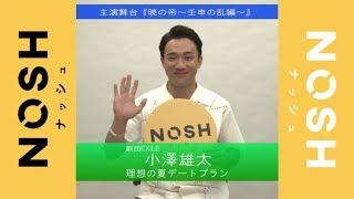 いま注目度が急上昇中の俳優・小澤雄太さん。 6月27日から7月1日に上演さ...