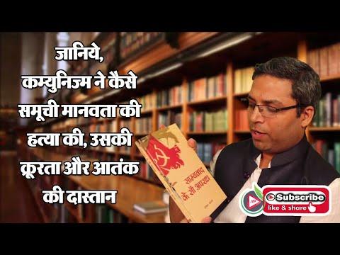 Samyavad Ke 100 Apradh (साम्यवाद के सौ अपराध) | Dr. Shankar Sharan | Review By Lokendra Singh