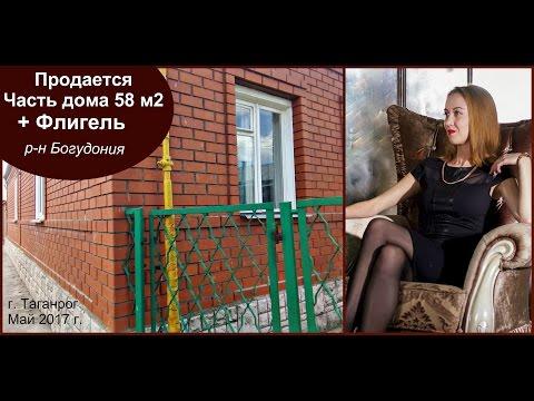 Продается Часть Дома 58m2, р- н Богудония г.Таганрог | Спирина Екатерина