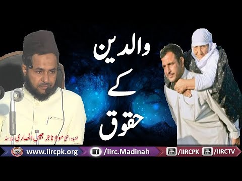Walidain Ke Huqooq (والدین کے حقوق) By Molana Jarjees Ansari / Siraji