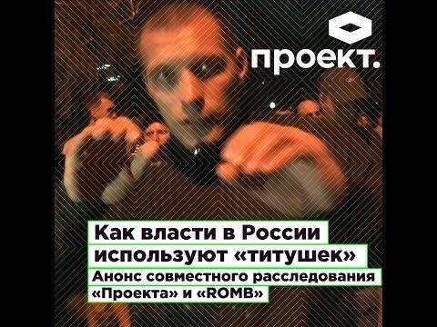 Как работают титушки в Калуге и других регионах России. Расследование ROMB и «Проекта»