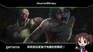 2019第一季大改版官方介紹影片|Counter Strike Online 絕對武力