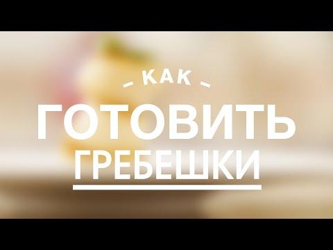 РЕЦЕПТ МОРСКИЕ ГРЕБЕШКИ МОРСКИЕ РЕЦЕПТЫ фото видео от Petr