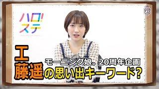 モーニング娘。思い出ディクショナリレー / 工藤遥 工藤遥 検索動画 5
