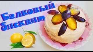 ФИТНЕС РЕЦЕПТЫ ☁  Белковый бисквит с лимонным кремом