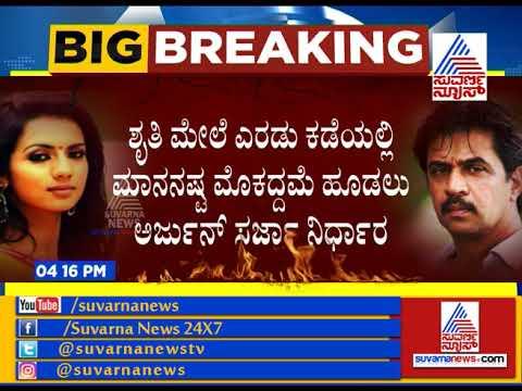 #MeToo : Arjun Sarja Files Two More Case Against Sruthi Hariharan