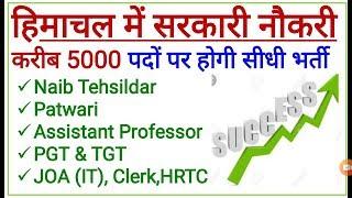 HP Govt Vacancies 5000 ll प्रदेश सरकार द्वारा विभिन्न पदों पर 5000 भर्तियां की जाएगी ll