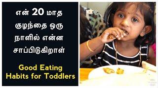 என் குழந்தை 1 நாளில் என்ன சாப்பிடுவாள்| How to make your kid chew and eat|How To Include Fruits/ Veg