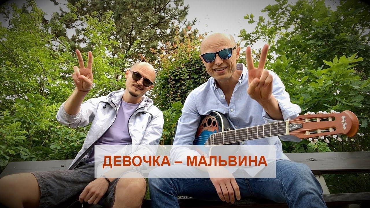Фактор 2 - Девочка Мальвина (Братья Панченко) под гитару (ТЕКСТ)