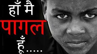 हाँ मैं पागल हूँ | Best Motivational video in Hindi By Deepak Daiya  | inspirational speech