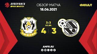 Париматч-Суперлига. Финал. Тюмень - Синара. 4-3. Матч №3