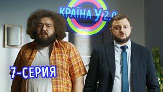 Краина У 2.0 - Сезон 1 выпуск 7   Комедия Новинка 2020