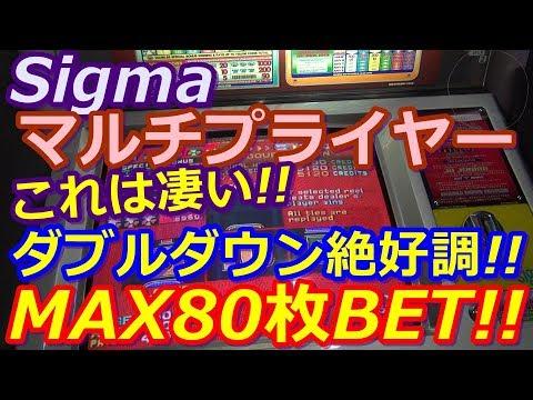【メダルゲーム】Sigma マルチプライヤー MAX80枚BET!! これは凄い!!w ダブルダウン絶好調!!(2018.06.02)