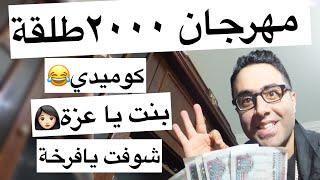 مهرجان شوفت يا فردة 2000طلقة كوميدي😂بنت يا عزة شوفت يا فرخة