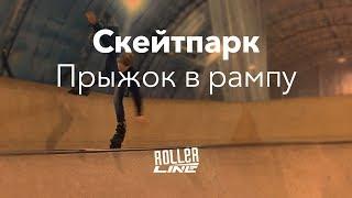 Скейтпарк — Прыжок в рампу   Школа роллеров RollerLine