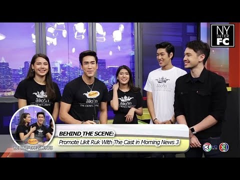 [ENG SUB] Nadech Yaya - Behind The Scene Interview with Likit Ruk Casts | RLCN 18/6/18