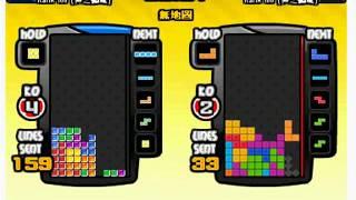 Tetris Battle  4格消-271條