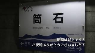 [駅探訪] 冒険ごころを擽ぐる! えちごトキメキ鉄道 筒石駅 シリーズ第1弾