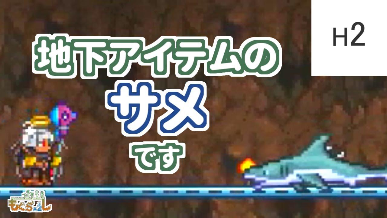 【Terraria】H2 もぐらぐらし - ハード【ゆっくり実況】