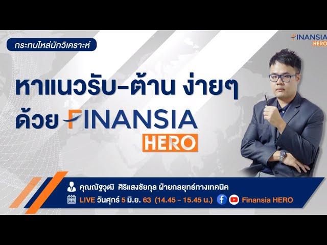 หาแนวรับ-ต้านง่ายๆด้วย Finansia HERO (05/06/63)