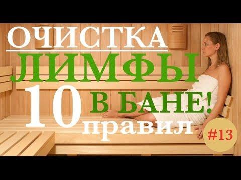 ОЧИСТКА ЛИМФЫ В БАНЕ   10 ПРАВИЛ