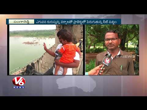 Singur Project Water Levels Increases Due To Heavy Inflow | V6 News