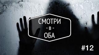 Судная ночь 2, Заклятие, Американская История Ужасов, DMPranksProduction | Cмотри в Оба 12
