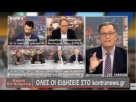 """Ο Σταματάκης Γεώργιος στο KONTRA CHANNEL και στην εκπομπή """"ΧΩΡΑ ΕΝ ΚΑΜΙΝΩ"""""""