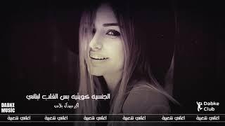 الجنسيه كويتيه بس القلب لبناني دبكات سورية 2020 حصريا