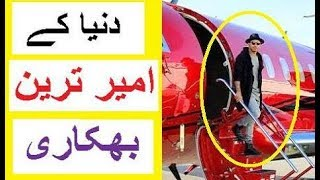Dunya Ke Ameer Tareen Faqeer --World's Richest Beggars