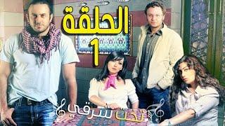 مسلسل تخت شرقي ـ الحلقة 1 الأولى كاملة HD ـ Takht Sharqi