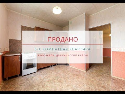 Срочно!! продам 3-комнатную квартиру в г.Ярославле, Ленинградский пр-т, дом 88/23