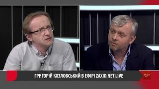 Я бізнесмен доморощений, локальний. Григорій Козловський в ефірі ZAXID.NET LIVE