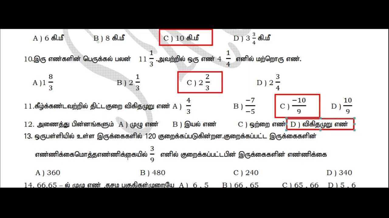 TNTET tnpsc maths important questions and answers tn textbook class Live  Stream 2