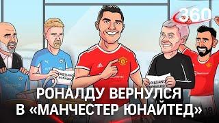 Куда перешел Криштиану Роналду Возвращается в Манчестер Юнайтед