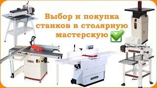 видео Купить деревообрабатывающие станки и оборудование