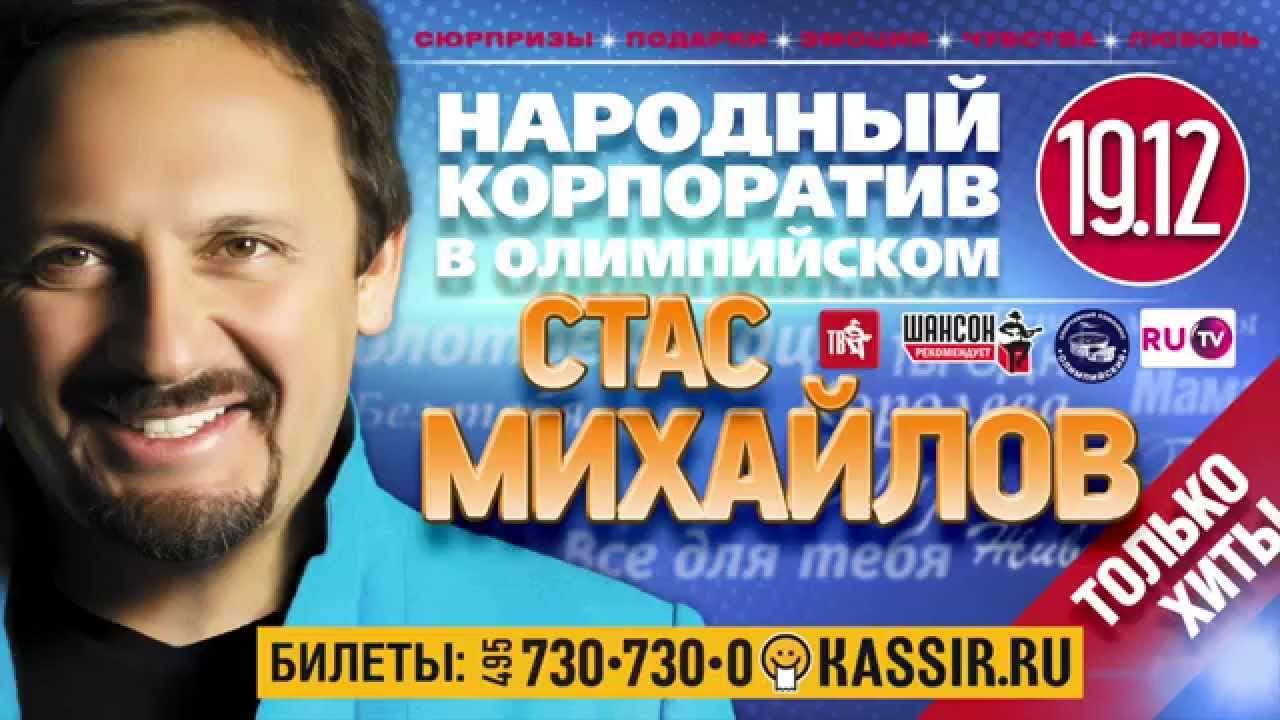 Стас Михайлов — Народный корпоратив в Олимпийском
