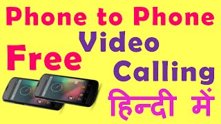 Unlimited Free Voice & Video call on Android Phone in Hindi - एंड्रॉयड फोन पर मुफ्त वीडियो कॉल(Free video calling Phone to phone kaise karte hai Viber Android phone se, Video shows How to make Unlimited Free Video & Voice call using Android Phone in ..., 2016-02-15T08:00:00.000Z)