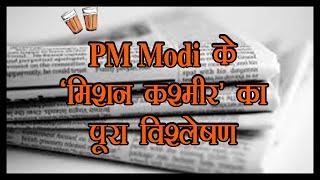 Chai Par Sameeksha I दिल और दिल्ली की दूरी मिटी ।J&K में पूर्ण राज्य का दर्जा ही नहीं बहार भी लौटेगी