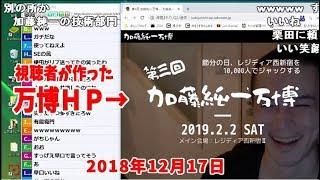 視聴者が作った「加藤純一万博HP」を見る加藤純一【2018/12/17】
