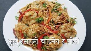 मुखै रसाउने चाउमेन र मोमो   Combination of MOMO and Chow Mein   MOMein   Spicy Noodles with momo