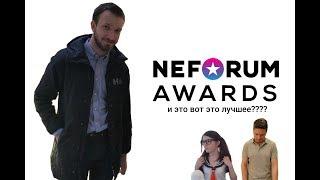 Стример года по версии Neforum 2018