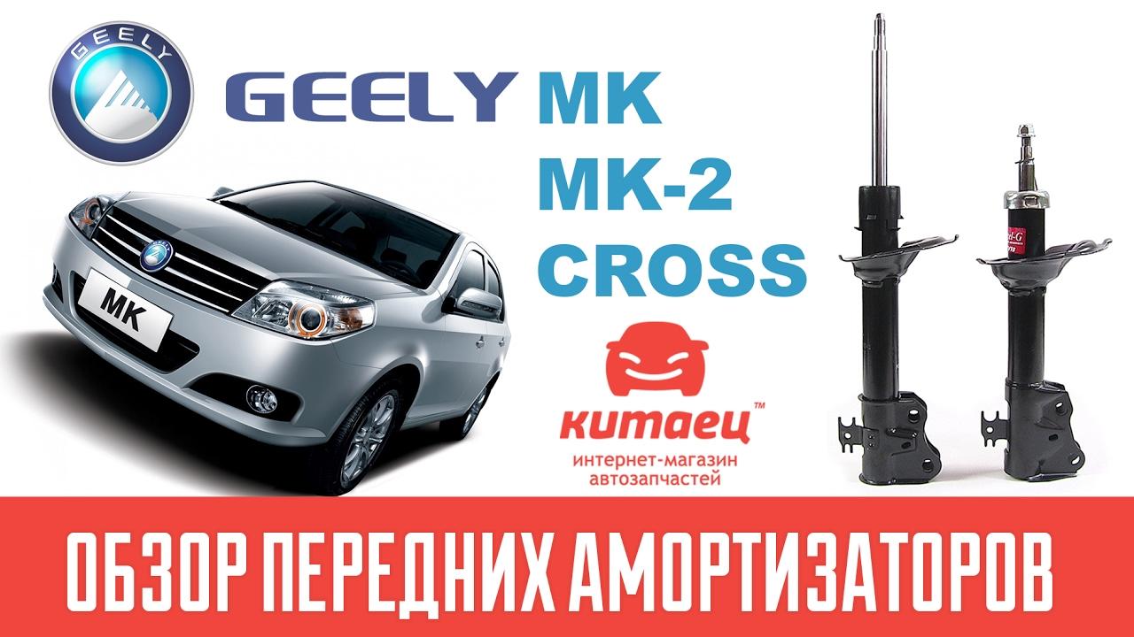 Отзывы владельцев geely mk cross. Надежность джили мк кросс. Достоинства и недостатки geely mk cross. Опыт эксплуатации автомобилей джили мк кросс.